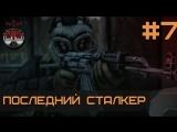 S.T.A.L.K.E.R. - Последний сталкер ч.7