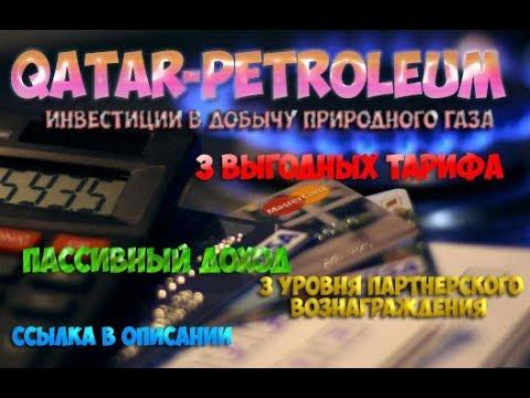 Инвестируй в компанию по добыче природного газа qatar-petroleum На 3 выгодных условиях Все просто