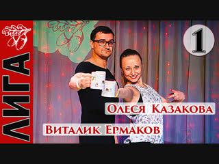 Виталик Ермаков - Олеся Казакова