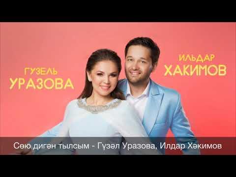 Сою дигэн тылсым Гузель Уразова Ильдар Хакимов