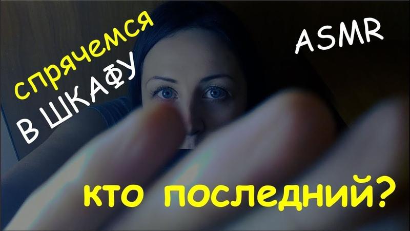 🎧АСМР В ШКАФУ/HIDE IN THE CLOSET ASMR💋