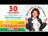 Елена Степаненко приглашает орловчан на юмористический концерт