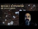 Беседа с астрологом по средам 14 11 2018