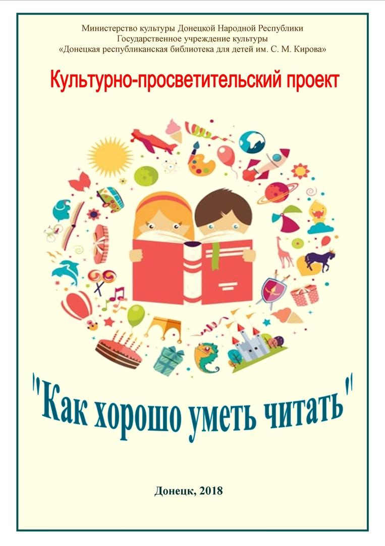 культурно просветительский проект, как хорошо уметь читать, донецкая республиканская библиотека для детей, научно-методический отдел, библиотеки республики, формирование интереса к чтению