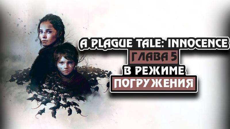 A Plague Tale InnocenceГлава5прохождение в режиме погружения!