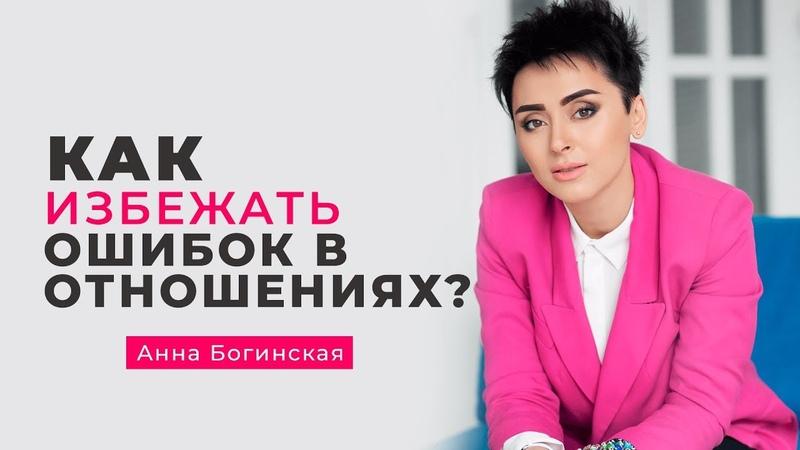 Проблемы в отношениях Как перестать быть бегущей по граблям Анна Богинская