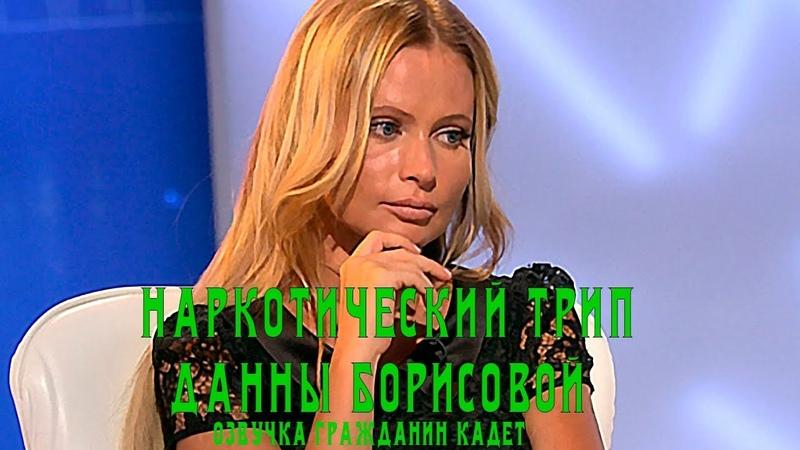 Секрет на миллион Наркотический трип Даны Борисовой