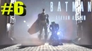 Batman: Arkham Asylum►Часть № 6►'' Записи Доктора Янг ''.