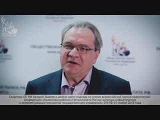 «Общество готово и хочет участвовать в стратегической, концептуальной работе» - Валерий Фадеев