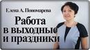 На работу вместо праздника Елена А Пономарева
