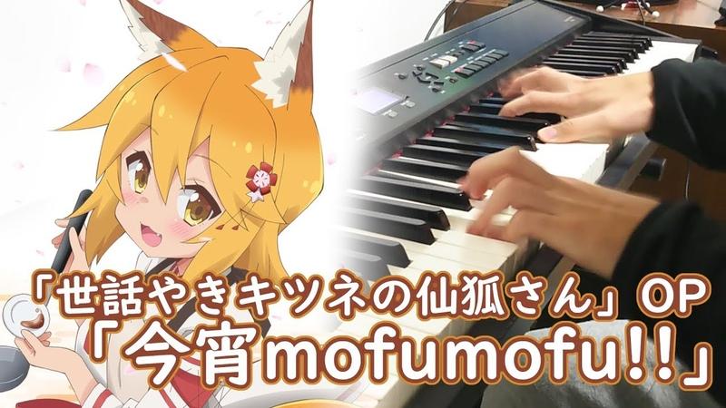 『今宵mofumofu!!』を弾いてみた【世話やきキツネの仙狐さん OP】 Sewayaki Kitsune no Senko-san OP