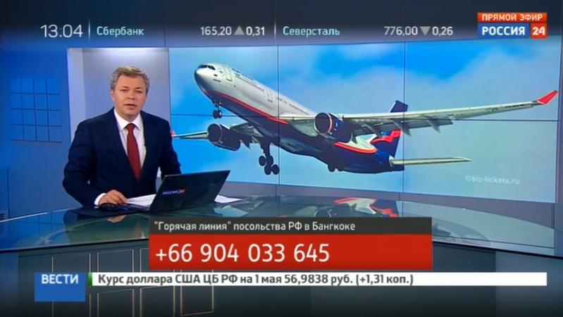 Новости на Россия 24 • ЧП в Таиланде: в больнице остаются 15 россиян