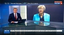 Новости на Россия 24 • Кто там: избиратели не открыли Терезе Мэй