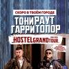 ТОНИ РАУТ & ГАРРИ ТОПОР   ЕКАТЕРИНБУРГ   16 ФЕВ.