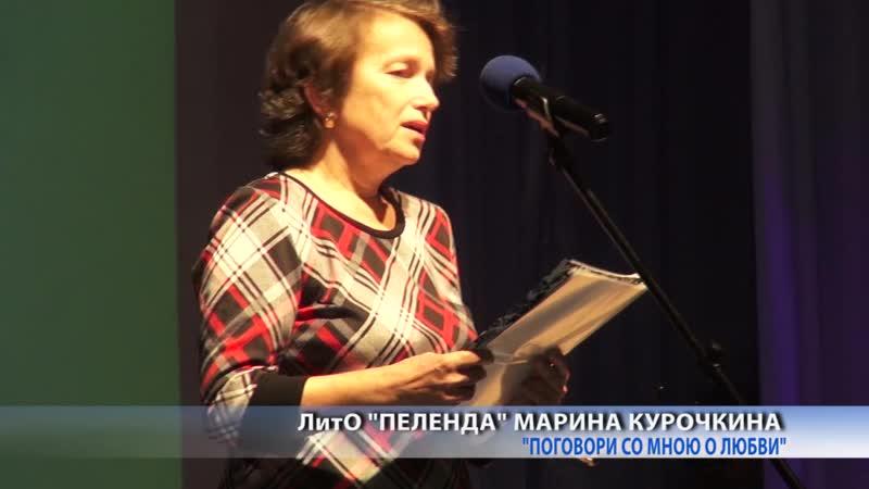 ЛитО Пеленда Марина Курочкина Поговори со мною о любви