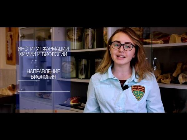 Экскурсия по специальностям Института Фармации Химии и Биологии НИУ БелГУ-направление Биология