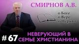 НЕВЕРУЮЩИЙ В СЕМЬЕ ХРИСТИАНИНА Смирнов А.В. О Боге, о вере, о церкви (Студия РХР)