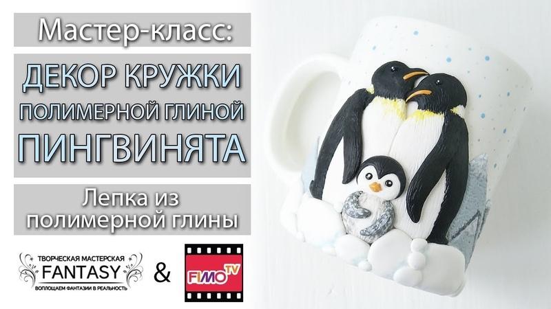 Мастер класс Декор кружки Пингвинята из полимерной глины FIMO polymer clay tutorial