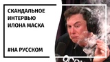 Интервью Илона Маска у Джо Рогана (16+) 07.09.2018 (На русском)