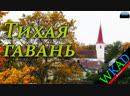 Хаапсалу - тихая гавань ¦ Влог