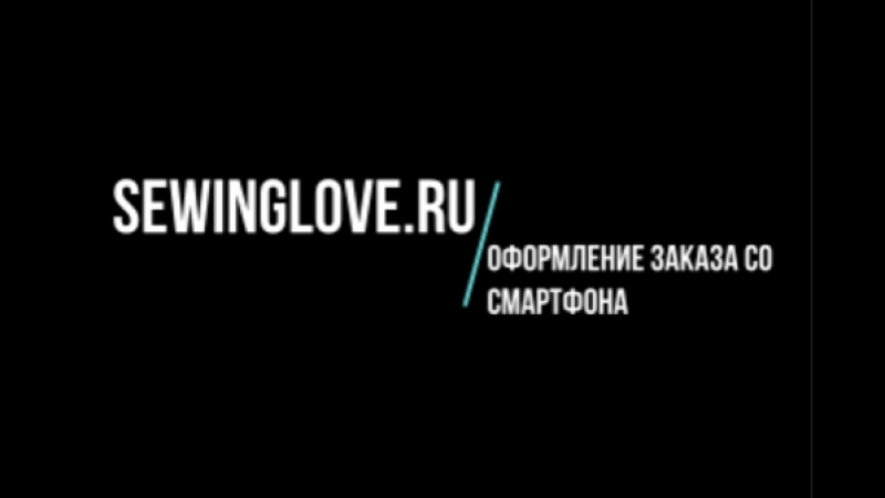 Оформление на сайте SewingLove.ru со смартфона
