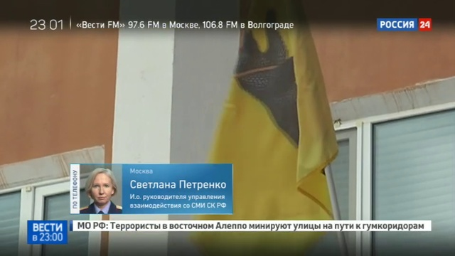 Новости на Россия 24 • Мэра Переславля-Залесского и руководство фирмы НТ-Фарма задержали за растрату