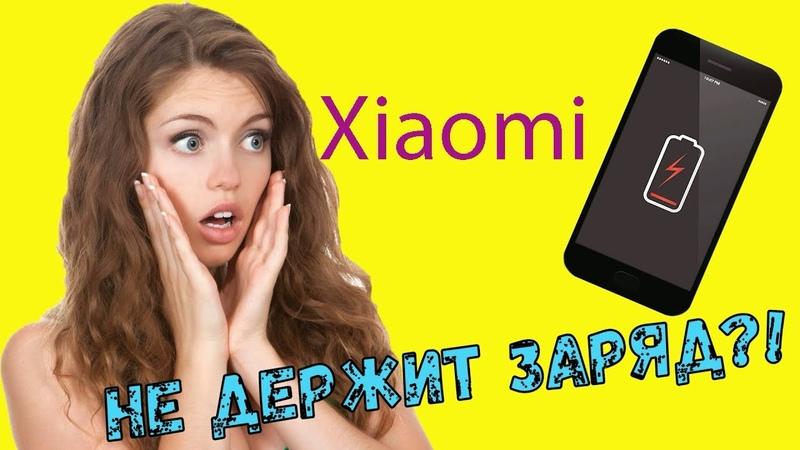 Замена аккумулятора xiaomi redmi note 4