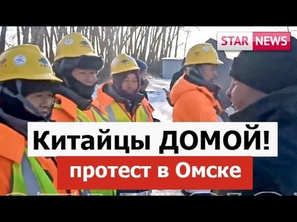Китайцы ДОМОЙ против ЗАСЕЛЕНИЯ Новости Россия 2018