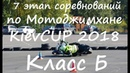 MotoGymkhana 7th stage of KievCup2018. Класс Б, свыше 400 кубов