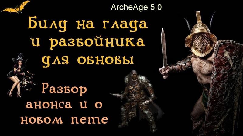 ArcheAge 5.0. Билд на глада и разбойника для обновы. Разбор анонса умений. Ведьмочка будет топ?