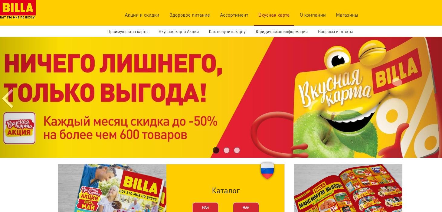 www.billa.ru вкусная карта активировать в 2019 году