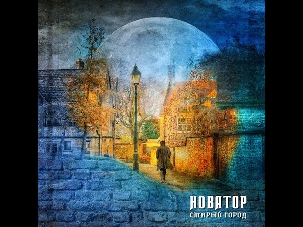 MetalRus.ru (Hard 'N' Heavy). НОВАТОР — «Старый город» (2019) [Full Album]