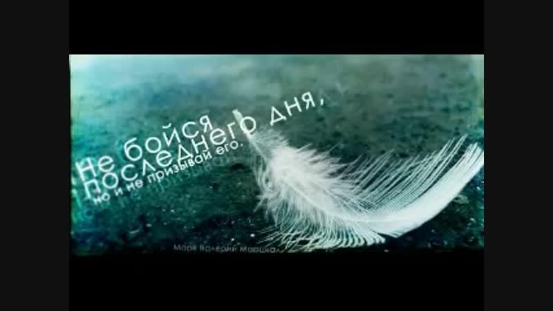 Песня Игоря Слуцкого - Время покажет ...