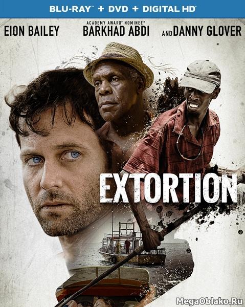 Вымогательство / Extortion (2017/BDRip/HDRip)