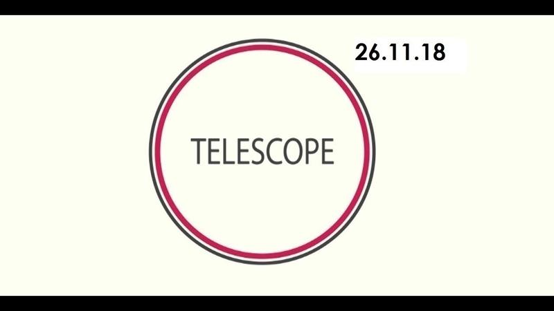 TELESCOPE'18 - Добрые дела