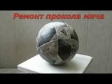 Ремонт прокола футбольного мяча в домашних условиях