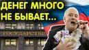 Чиновникам повысили зарплаты | Россияне прячут свои доходы