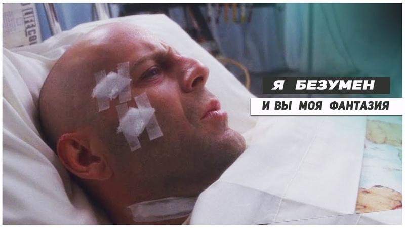 Безумие Джеймса Коула 12 обезьян HD 1080p