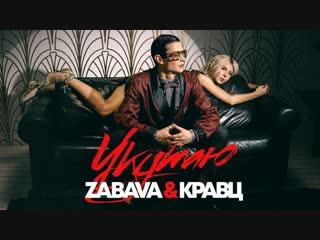 ZABAVA feat. КРАВЦ  -  Укутаю  ft.&.и | #vqmusic (Забава)