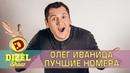 Лучшие приколы с участием Олега Иваницы Дизель шоу, Украина ictv