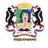 Новосибирск Подслушано Знакомства