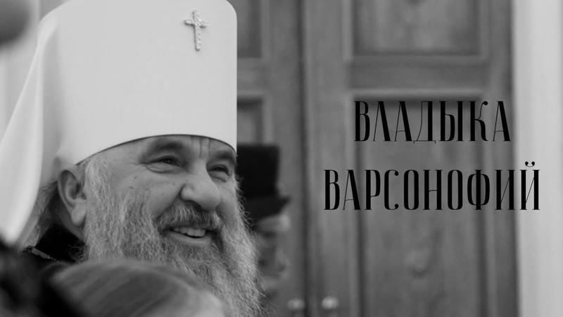Цикл «Лица Церкви». Фильм 3. Митрополит Санкт-Петербургский и Ладожский Варсонофий