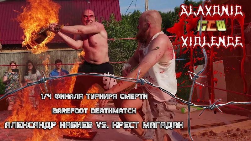 GCW Slavonic Violence Александр Набиев vs. Крест Магадан (14 финала Турнира Смерти)
