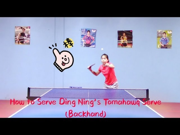 How to Serve Ding Ning's Tomahawk Serve (Backhand)