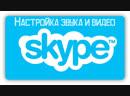 Настройка звука и видео в скайпе/ Skype звук, видео регулировка