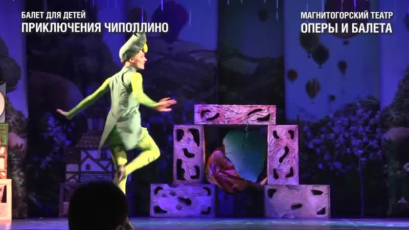 Балет для детей Приключения Чиполлино. Горошек во всей красе