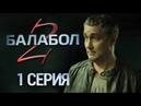 Балабол 2 1 серия
