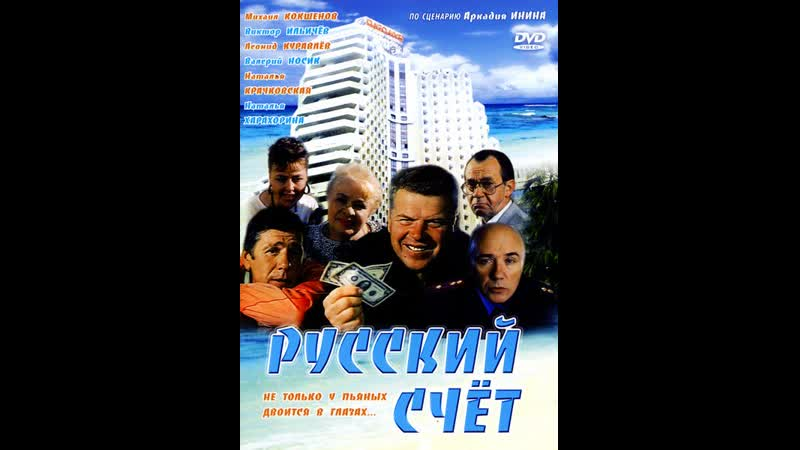 Russkiy))shet_