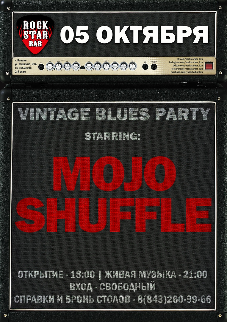 05.10 Mojo Shuffle в Rock Star Bar!
