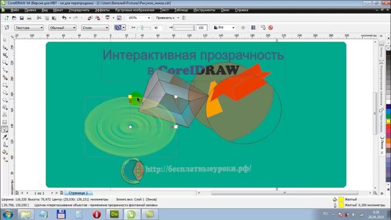 Заливка рисунков текстурой, градиентом, узором в CorelDRAW